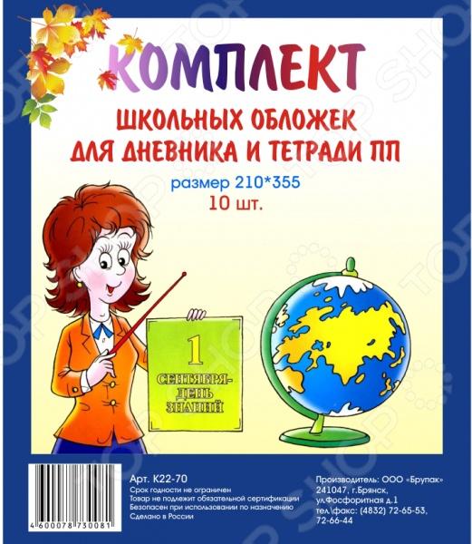 Набор обложек для тетрадей и дневника Брупак 57280