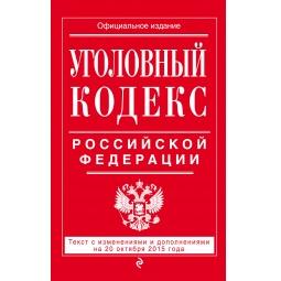 Купить Уголовный кодекс Российской Федерации. Текст с изменениями и дополнениями на 20 октября 2015 г.