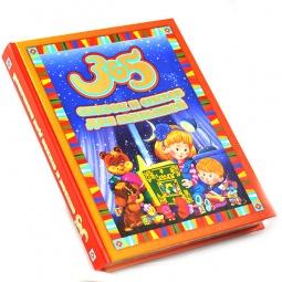 Купить 365 сказок и стихов для малышей