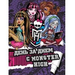 Купить Школа Монстров. День за днем с Monster High. Только факты