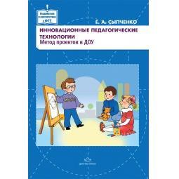 Купить Инновационные педагогические технологии. Метод проектов в ДОУ