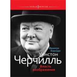 фото Уинстон Черчилль. Власть воображения