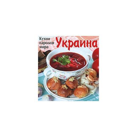 Купить Кухни народов мира. Украина
