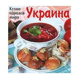 фото Кухни народов мира. Украина