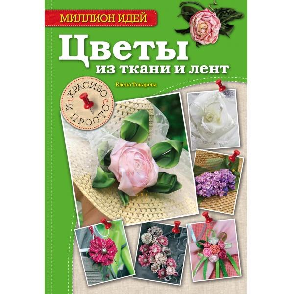 Рукоделие цветы из тканей