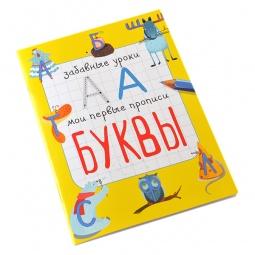 Купить Буквы