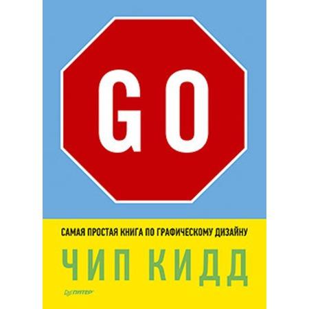 Купить Go! Самая простая книга по графическому дизайну