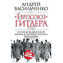 Купить Евросоюз Гитлера