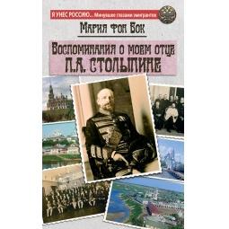 Купить Воспоминания о моем отце П.А. Столыпине