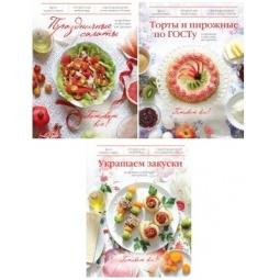 Купить Комплект книг «Готовят все»