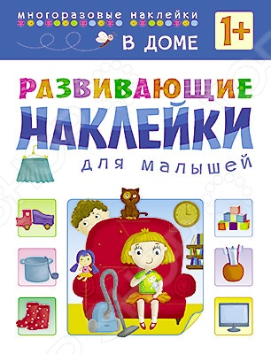 Книжки с наклейками для малышей Мозаика-Синтез 978-5-4315-0698-7 книжки с наклейками мозаика синтез развивающие наклейки для малышей комплект из 10 книг 1