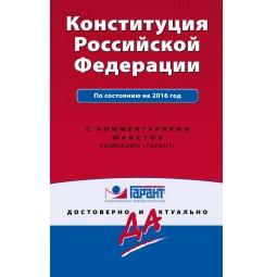 Купить Конституция Российской Федерации. По состоянию на 2016 год С комментариями юристов