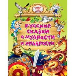 фото Русские сказки о мудрости и храбрости