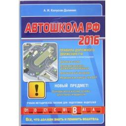 Купить Автошкола 2016 (со всеми последними изменениями)