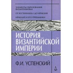 фото История Византийской империи. Периоды I-III