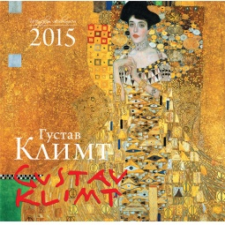 Купить Густав Климт. Календарь настенный на 2015 год