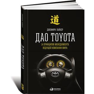 Купить Дао Toyota. 14 принципов менеджмента ведущей компании мира