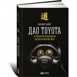 фото Дао Toyota. 14 принципов менеджмента ведущей компании мира