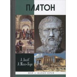 Купить Платон. Мифы и реальность