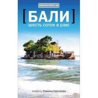 Купить Бали. Шесть соток в раю