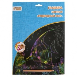 фото Гравюра маленькая с пластиковым штихелем Color Puppy «Подводный мир» 95255