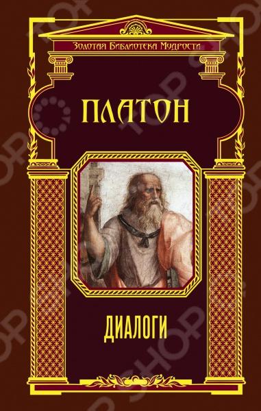 Платон - великий философ, основоположник европейской философии, он оказывал огромное влияние на античных философов, средневековых теологов, мыслителей эпохи Возрождения и более поздних времен. Диалоги Платона удивят вас простым изложением и одновременно глубиной мысли. Диалогичная форма повествования увлечет вас за собой: наблюдая разговор со стороны, вы постигаете неизведанное с помощью вопросов и ответов на них, что значительно улучшает понимание и осознание текста. В данное издание включены избранные диалоги Платона, представляющие наибольший интерес, такие как: Апология Сократа , Критон , Алкивиад I , Федон , Государство и другие.