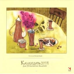 фото Календарь для исполнения желаний 2014