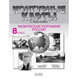 фото Контурные карты с заданиями. 8 класс. Физическая география россии