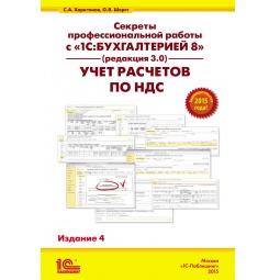 Купить Секреты профессиональной работы с 1С:Бухгалтерией 8 (редакция 3.0). Учет расчетов по НДС