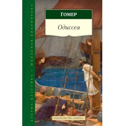 Купить Одиссея