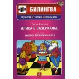 Купить Алиса в Зазеркалье (+CD)