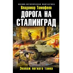 Купить Дорога на Сталинград. Экипаж легкого танка