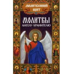 фото Молитвы Ангелу-хранителю