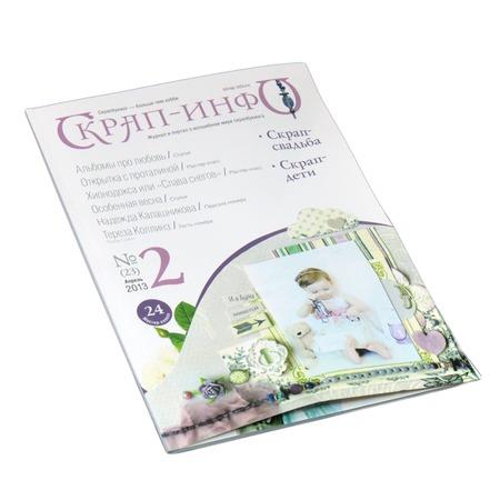 Купить Скрап-Инфо № 2/2013
