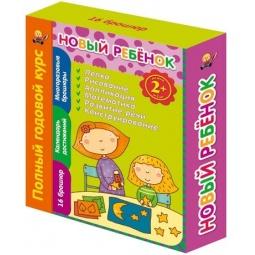 Купить Новый ребенок. Полный годовой курс (комплект из 16 брошюр + календарь достижений)