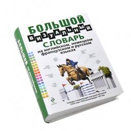 Купить Большой визуальный словарь на английском, немецком, французском и русском языках