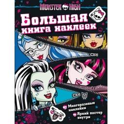 Купить Monster High. Большая книга наклеек
