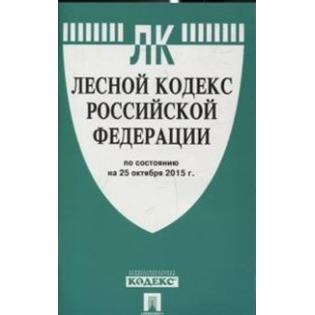 Купить Лесной кодекс Российской Федерации по состоянию на 10 октября 2015 года
