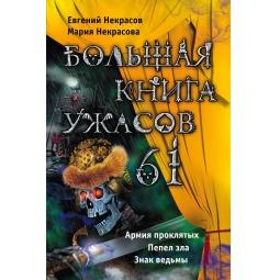 Купить Большая книга ужасов. 61