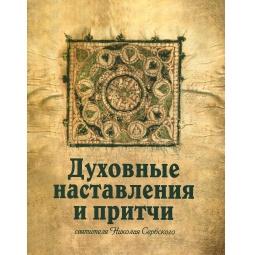 фото Духовные наставления и притчи