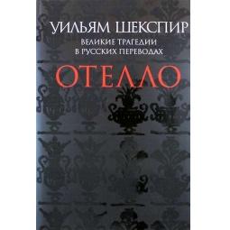 Купить Отелло. Великие трагедии в русских переводах