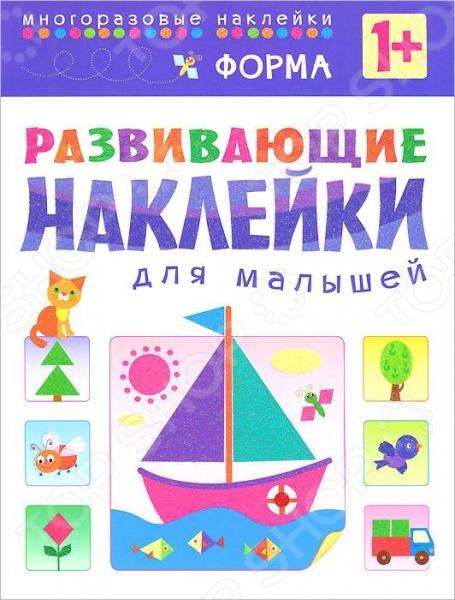 Книжки с наклейками для малышей Мозаика-Синтез 978-5-4315-0356-6 стоимость