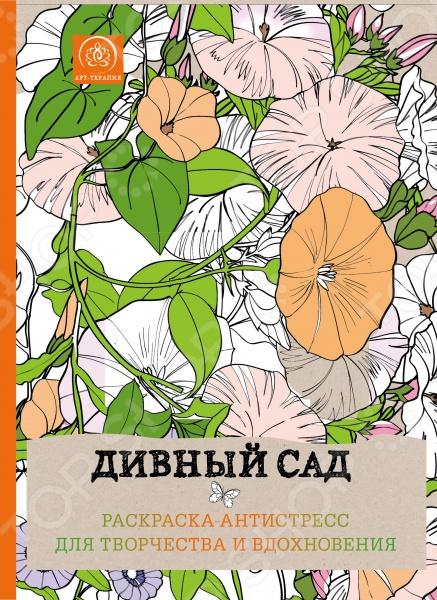 Используйте волшебные контуры этой книги для создания своих собственного прекрасного волшебного сада с помощью обычных цветных карандашей! Каждый контур это эскиз к невероятному, красочному сценарию, который позволит раскрыть потенциал вашего воображения, лишь выберите цвет! В результате вы получите галерею авторских, эксклюзивных картин, творцом которых являетесь вы сами!