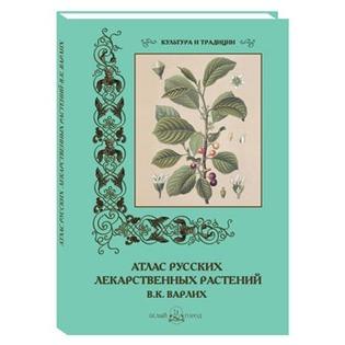 Купить Атлас русских лекарственных растений В.К. Варлих