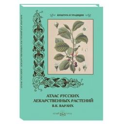фото Атлас русских лекарственных растений В.К. Варлих