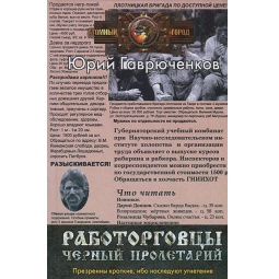 фото Работорговцы. Черный пролетарий