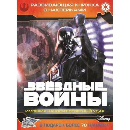 Купить Звездные войны: Эпизод V - Империя наносит ответный удар. Развивающая книжка с наклейками