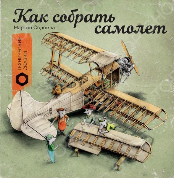 Как собрать самолет, Содомка Мартин