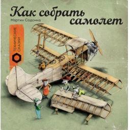 фото Как собрать самолет?