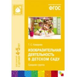Купить Изобразительная деятельность в детском саду. Средняя группа. Для занятий с детьми 4-5 лет